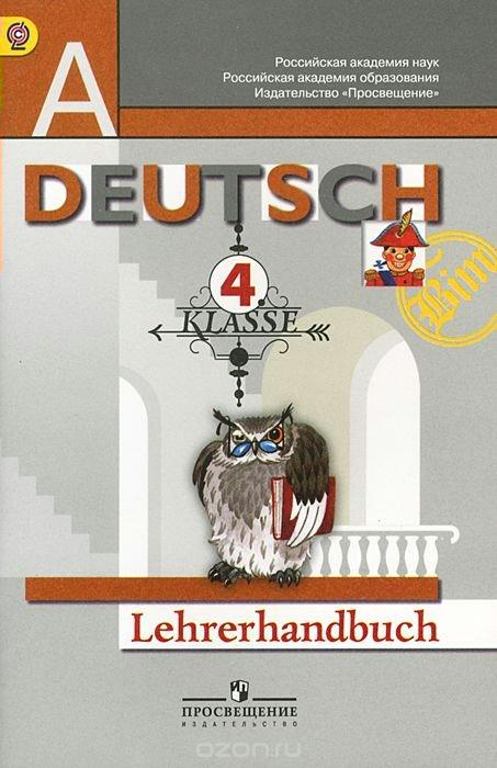 курс класа решебник 4 первые язык фгос аудио шаги немецкий