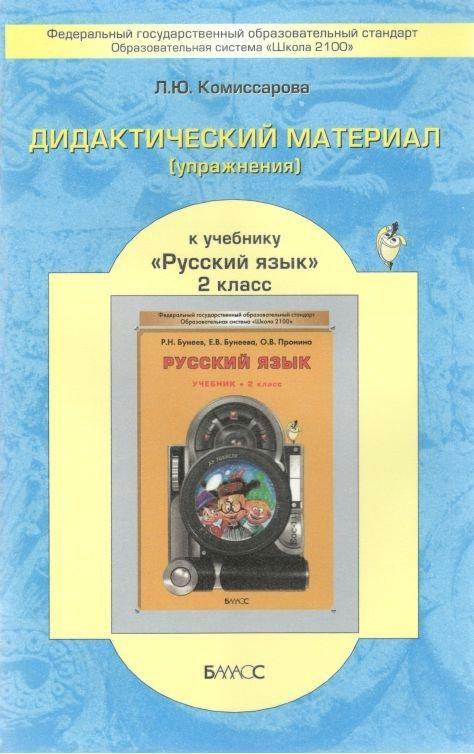 Русского баласс решебник языка 5