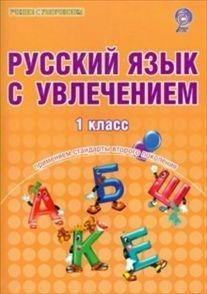удзенкова а рус.яз с увлечением сборник занимател.упр екатеринбург 1997г