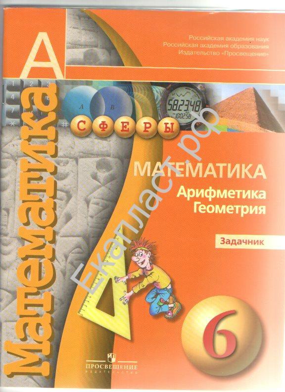 Бунимович Математика Задачник 6