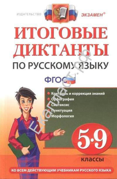 жительства индивидуального диктанты 7 класс русский язык прокат автомобилей Владивостоке