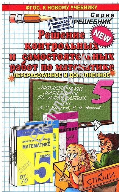 Каталог учебников решебников